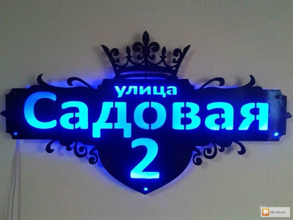 Адресная табличка на дом с подсветкой своими руками