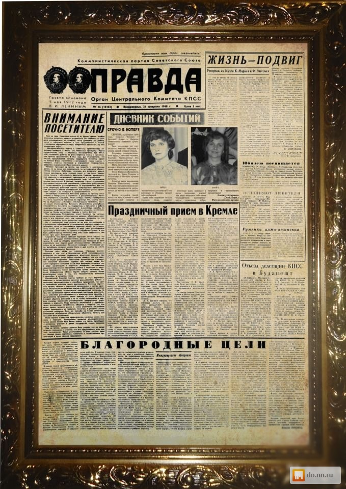 Старые газеты для поздравления 281
