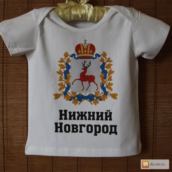 Прикольные Футболки На Заказ В Нижнем Новгороде