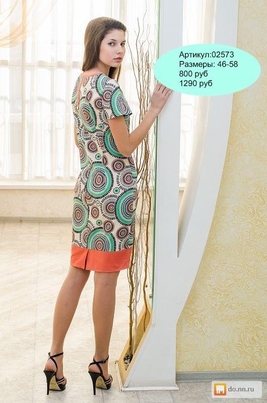 Женская Одежда Каталог С Доставкой