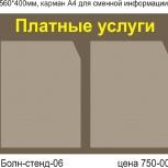 стенд платные услуги, Нижний Новгород