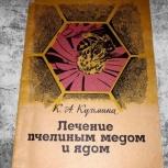 Клавдия Кузьмина. Лечение пчелиным медом и ядом, Нижний Новгород
