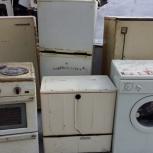 Вывоз стиральных машин и посудомоечные бесплатно, Нижний Новгород