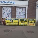 Ателье по ремонту и пошиву одежды, Нижний Новгород