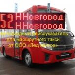 Маршрутоуказатель рейсоуказатель светодиодный, Нижний Новгород