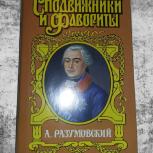 Аркадий Савеличев. А. Разумовский. Ночной император, Нижний Новгород