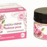Маска-скраб для лица Омолаживающая, Чайная роза, 80 г, Нижний Новгород
