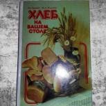 Р. Гаевая, М. Ященко. Хлеб на вашем столе, Нижний Новгород