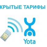 Закрытые, не публичные тарифы без роуминга Йота, Нижний Новгород