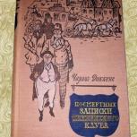Чарльз Диккенс. Посмертные записки Пиквикского клуба. В 2 томах, Нижний Новгород