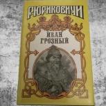 Николай Шмелев, Константин Шильдкрет. Иван Грозный, Нижний Новгород