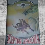 Сергей Покровский, Александр Линевский. Жертвы дракона, Нижний Новгород
