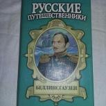 Евгений Федоровский. Беллинсгаузен, Нижний Новгород