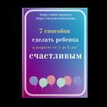 """Книга """"7 способов сделать ребенка счастливым"""", Нижний Новгород"""