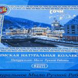 Набор сувенирный с мылом Сочи Роза Хутор, 140 г, Нижний Новгород