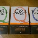 1Q84, автор - Харуки Мураками, в 3-х томах, Нижний Новгород