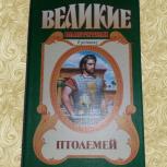 Сергей Житомирский. Птолемей. Правитель Египта, Нижний Новгород