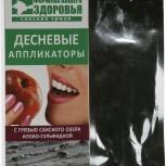 Десневые аппликации с  грязью Сакского озера (набор), Нижний Новгород