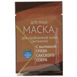 Маска для проблемной кожи Антиакне с Сакской грязью, 15 мл, Нижний Новгород