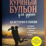 Куриный бульон для души. 101 история о любви, Нижний Новгород