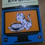 JavaScript для детей, Нижний Новгород