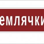 Название улицы и номер дома под заказ, Нижний Новгород