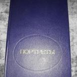 Сергей Багров. Портреты, Нижний Новгород
