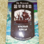 Джеймс Фенимор Купер. Красный корсар, Нижний Новгород