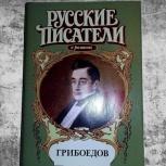Валерий Есенков. Грибоедов, Нижний Новгород