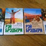 Книги Рэя Брэдбери в мини-формате, Нижний Новгород