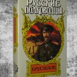 Юрий Слезкин. Брусилов, Нижний Новгород