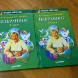 Книги Валентины Травинки, Нижний Новгород