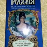 Руфин Гордин. Петру Великому покорствует Персида, Нижний Новгород