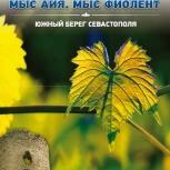 Книги о Крыме и Севастополе, Нижний Новгород