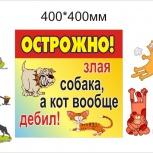 изготовим табличку Злая собака, Нижний Новгород