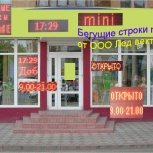 Бегущая строка mini, Нижний Новгород