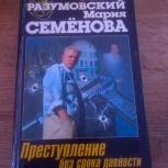 Преступление без срока давности, Нижний Новгород