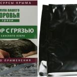 Набор аппликаций с грязью Сакского озера для домашнего применения, Нижний Новгород