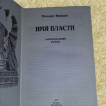 Михаил Ишков. Адриан, Нижний Новгород
