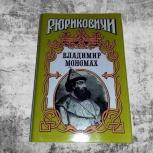 Андрей Сахаров, Антонин Ладинский. Владимир Мономах, Нижний Новгород