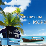 Автобусный тур на Чёрное море, Нижний Новгород