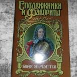 Сергей Мосияш. Фельдмаршал Борис Шереметев, Нижний Новгород