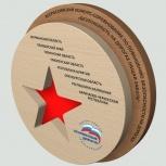 Призы и награды из массива дерева, Нижний Новгород