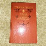 Генрих Манн. Зрелые годы короля Генриха IV, Нижний Новгород