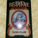 Михаил Деревьев, Александр Сегень. Тамерлан, Нижний Новгород