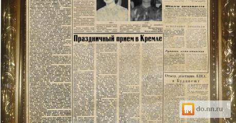 Журнал стройка нижний новгород подать объявление сколько зарабатывает домработница в москве без посредников частные объявления