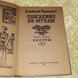 Алексей Толстой. Хождение по мукам в 3 томах, Нижний Новгород
