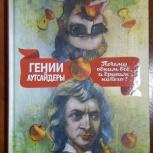 Гении и Аутсайдеры, Нижний Новгород