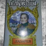 Иван Фирсов. Лазарев, Нижний Новгород