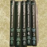 Константин Бадигин. Собрание сочинений в 5 томах, Нижний Новгород